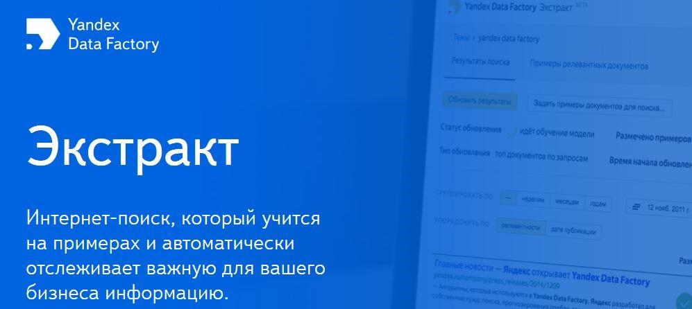 Платный поисковик Экстракт от Яндекса
