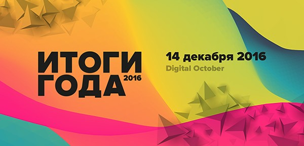Рунет 2016: Итоги года