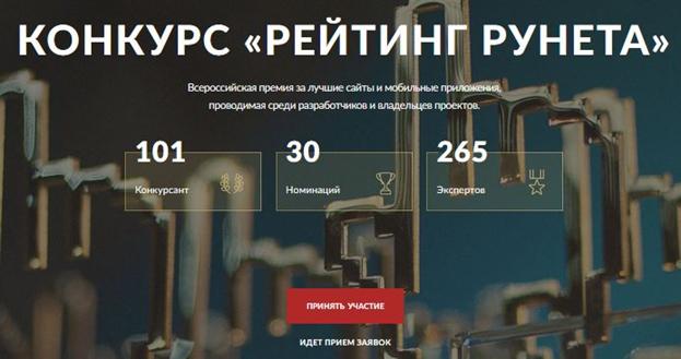 Конкурс «Рейтинг Рунета 2017»