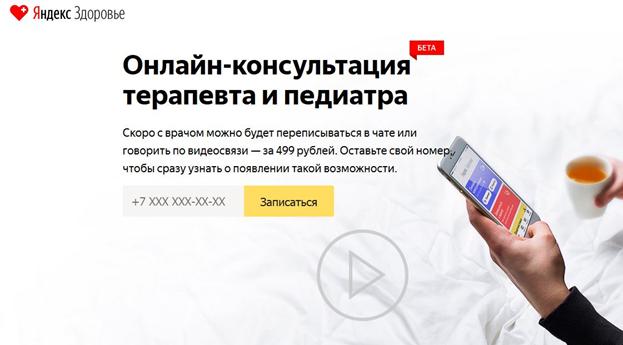 Онлайн консультации в сервисе Яндекс.Здоровье