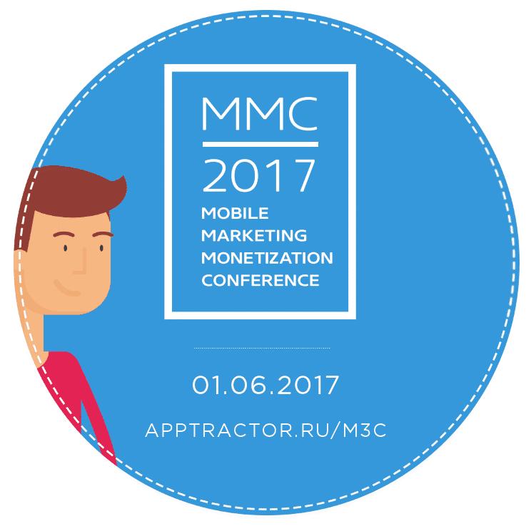 Конференция MMMC 2017