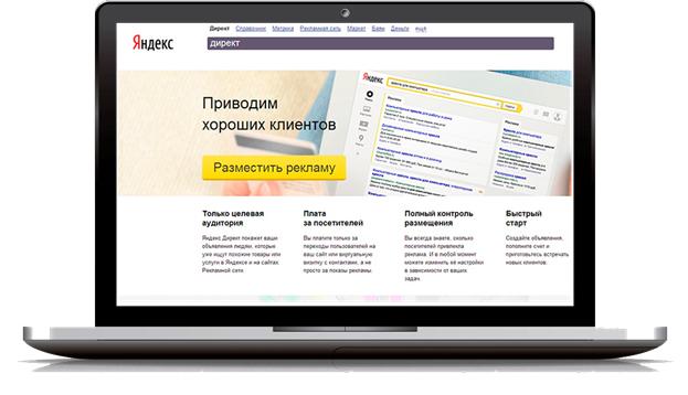 Аналитика РК на Яндекс.Директ