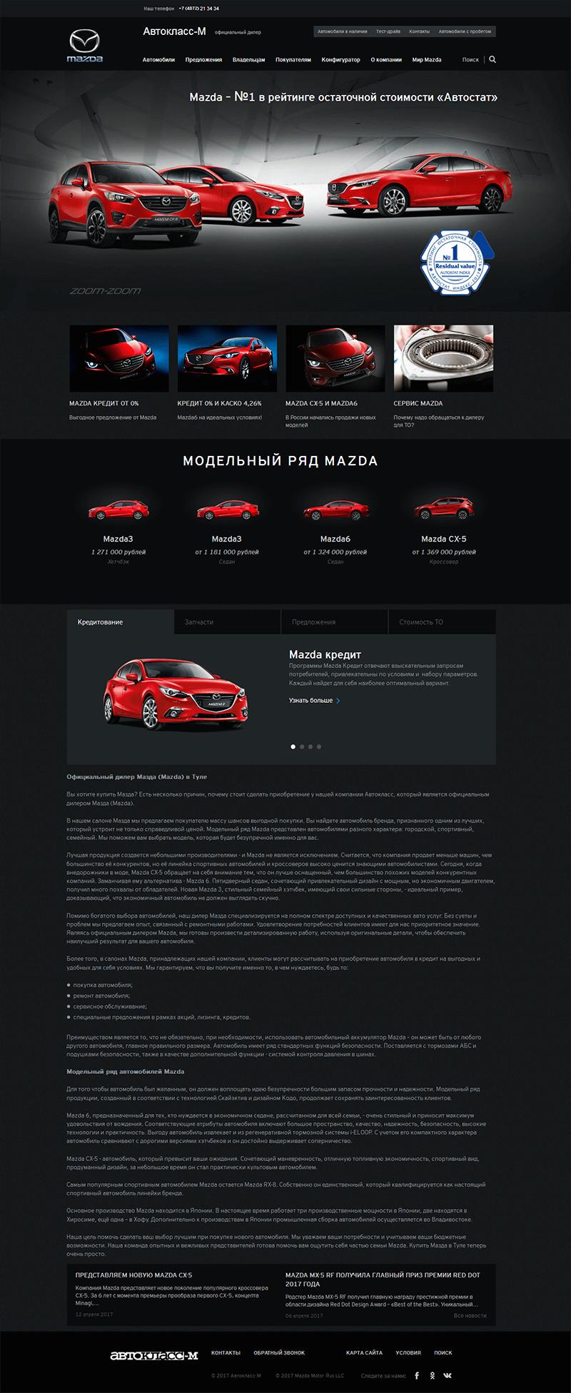 Дилерский центр «Автокласс-М» — официальный автосалон Mazda в Туле