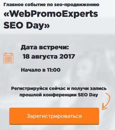Главная онлайн конференция по seo-продвижению
