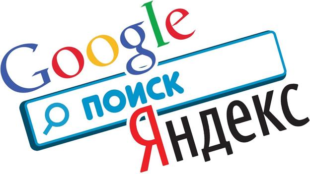 Яндекс против Google – изменение доли контролирования выдачи