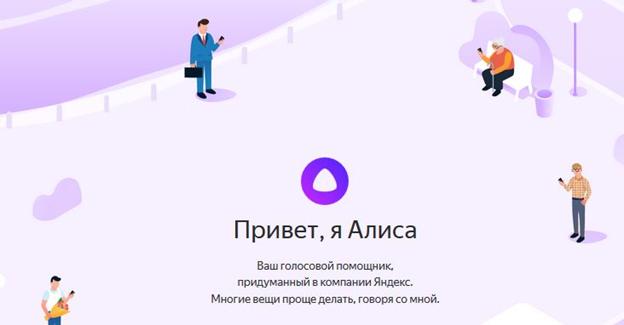 Голосовой помощник «Алиса» от Яндекса