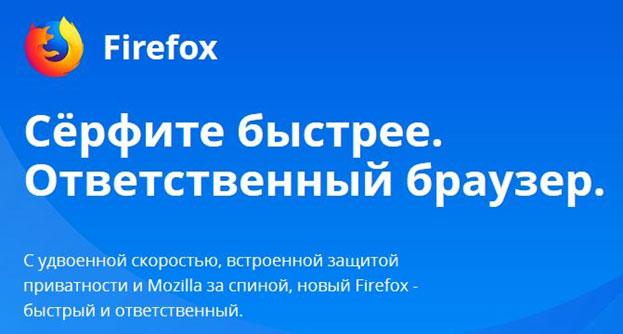 Firefox Quantum – новая версия браузера