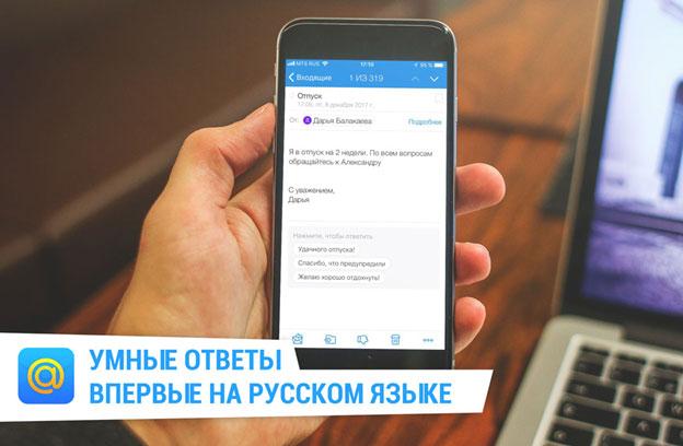 «Умные ответы» от почты Mail.ru