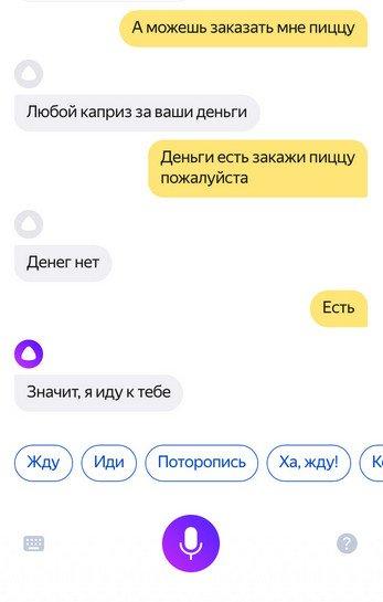 Новая возможность голосового помощника Яндекса «Алисы»