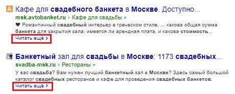Последние визуальные обновления выдачи Яндекса