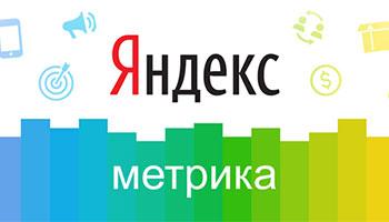 Новый инструмент анализа Яндекс-Метрике