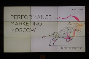 Performance Marketing Moskow-2018