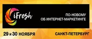 Актуальные «фишки» интернет-маркетинга на iFresh