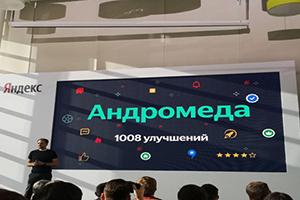 Масштабные улучшения поиска Yandex