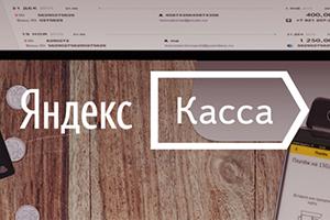 Оплаты в Яндекс.Кассе через G-Pay