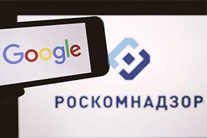 Гугл начал выполнять требования Роскомнадзора