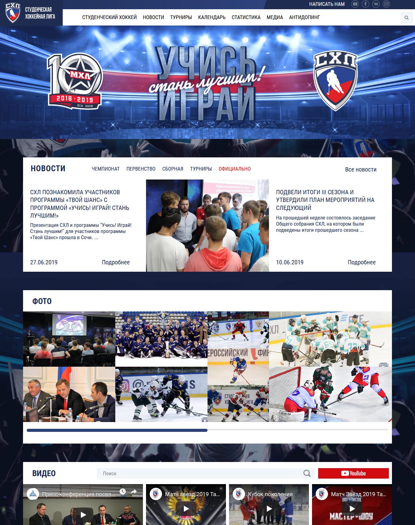 Студенческая хоккейная лига