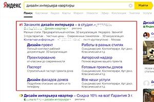Яндекс: восемь быстрых ссылок