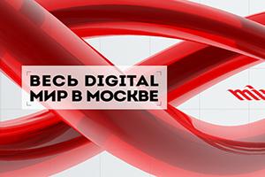 MIXX RUSSIA CONFERENCE 2019