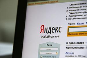 Яндекс сократил количество результатов выдачи