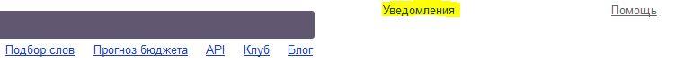 В Яндекс.Директа появились полезные нововведения, которые команда разработчиков внесла в сервис по многочисленным просьбам рекламодателей. Теперь пользователи системы позволено добавлять в объявления ссылки на страницы, работающие по защищенному протоколу https. Так же, недавно добавили возможность использовать URL любых существующих доменных зон: и кириллических, и латинских. Их можно использовать как в быстрых ссылках, так и в обычных. Для того, чтобы клики по ссылки «Адрес и телефон» в виртуальной визитки не считались переходами на сайт, был переработан принцип ее работы, в котором перестал функционировать отдельный код счетчика. Такое решение не повлияет на работу Целевого звонка и отчетов статистики Директа.