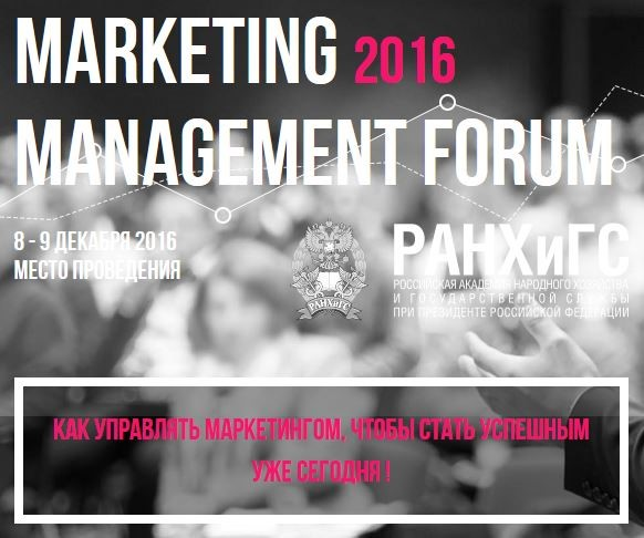 Marketing Management Forum 2016