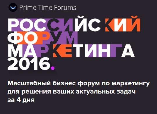 Российский Форум Маркетинга 2016
