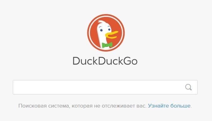 Анонимный поисковик DuckDuckGo: стремительное увеличение аудитории