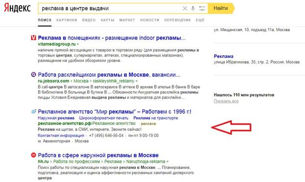 Рекламные объявления Яндекса в центре выдачи